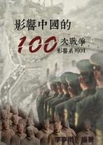 【影響系列01】影響中國的100次戰爭