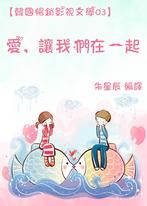 【韓國暢銷影視文學03】愛,讓我們在一起
