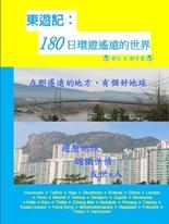 東遊記:180日環遊遙遠的世界