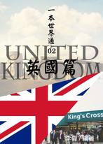 一本世界通02:英國篇