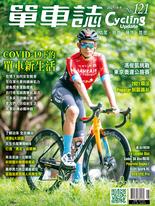 Cycling Update單車誌 2021年07月_No.121