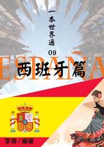 一本世界通09:西班牙篇