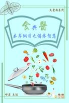 【大聖典系列】食與醫:《本草綱目》之傳承智慧