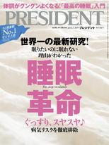 PRESIDENT 2021年7.30號 【日文版】
