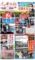 光華日報(晚报)2021年07月21日