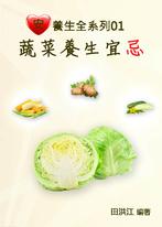 【安心養生全系列01】蔬菜養生宜忌