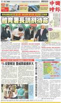 中國時報 2021年7月21日