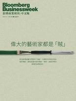《彭博商業周刊/中文版》第225期