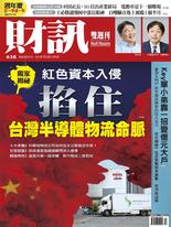 《財訊》638期-紅色資本入侵 掐住台灣半導體物流命脈