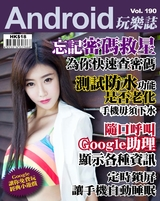 Android 玩樂誌 Vol.190【忘記密碼救星】