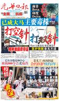 光華日報(晚报)2021年07月24日