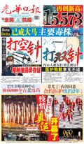 光華日報2021年07月24日