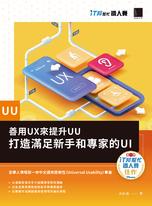 善用UX來提升UU:打造滿足新手和專家的UI(iT邦幫忙鐵人賽系列書)