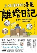 王牌律師的漫畫離婚日記