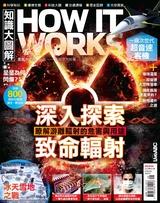 知識大圖解國際中文版2021年8月號No.83
