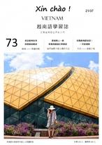 第 73 期:從「井底之蛙」民間故事強化越南語閱讀力