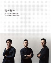 從一到一:工一設計,台灣80後世代設計經營與創新實踐