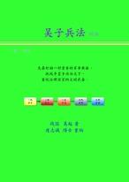 吳子兵法(一般,對照) 簡體版
