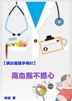 【調治養護手冊02】高血脂不擔心