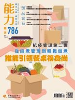 【能力雜誌第786期】誰能引領餐桌筷食尚