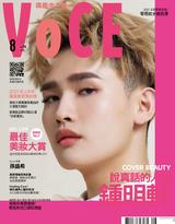VoCE國際中文版本2021年8月號