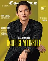 Esquire君子雜誌192期8月號/2021
