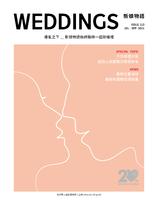 WEDDINGS新娘物語 113期07-09月號