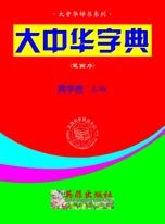大中华字典(笔画序)