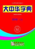大中华字典(符华序)