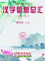 汉字信息总汇(符华序)