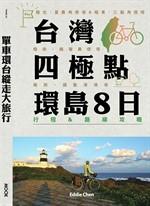 單車環台縱走大旅行─台灣四極點環島8日行程&路線攻略