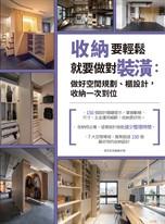 收納要輕鬆,就要做對裝潢:做好空間規劃、櫃設計,收納一次到位