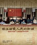鎖住西藏人民的枷鎖:論簽訂所謂《十七條的協議》的前因後果