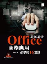 Office 2016/2019商務應用必學的16堂課
