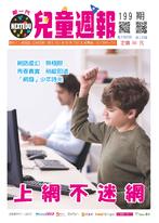 新一代兒童週報(第199期)