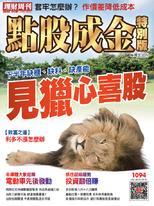 理財周刊1094期 點股成金特別版