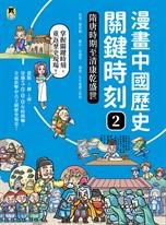 漫畫中國歷史關鍵時刻2:隋唐時期至清康乾盛世