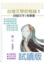 台灣文學史概論一詳細文字+有聲書1(試讀版)