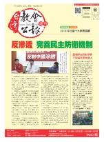 台灣教會公報2020年1月份合刊(3540-3544期)