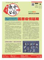 台灣教會公報2020年4月份合刊(3553-3557期)