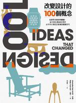 改變設計的100個概念:從奢華美學到物聯網,從大量生產到3D列印