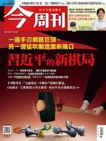 【今周刊】NO1287 習近平的新棋局