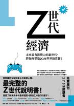 Z世代經濟:未來最有影響力的新世代,將如何塑造2035世界新常態?