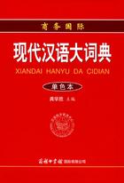汉语词典对比