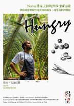 Hungry渴望:Noma傳奇主廚的世界尋味冒險,帶你深度體驗野地食材的風味、採集與料理藝