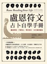 盧恩符文占卜自學手冊