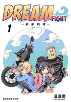 夢夢戰隊1