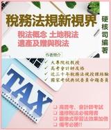 稅務法規新視界