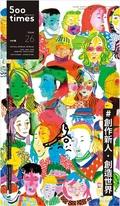 500輯 - 第026期