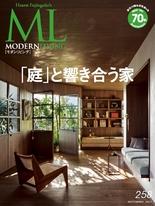 MODERN LIVING No.258 【日文版】